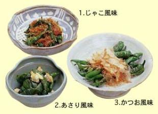 伏見とうがらしの京風味三種(あさり風味)