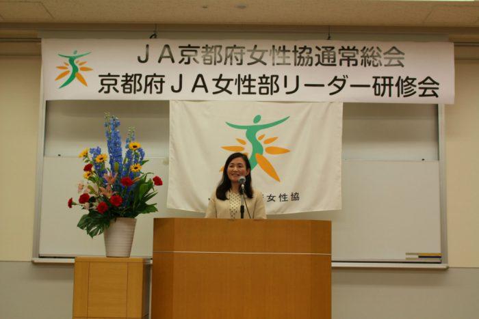 JA京都府女性協通常総会