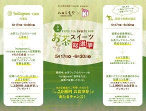 京のお茶スイーツ総選挙