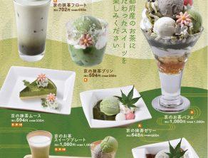 京のお茶スイーツフェア