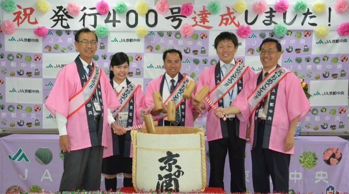 週刊営農情報・営農ウィークリーNEWS400号達成