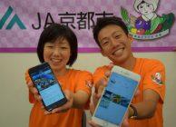 JA京都市公式LINE@とインスタグラムを開設