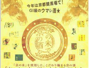 「京の米で京の酒を」きき酒・販売会