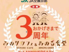 みのりみのる高島屋京都店オープン3周年キャンペーン