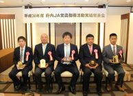 府内JA営農指導活動実績発表会