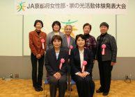 2018年度JA京都府女性部・家の光活動体験発表大会