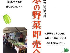 冬の野菜即売会