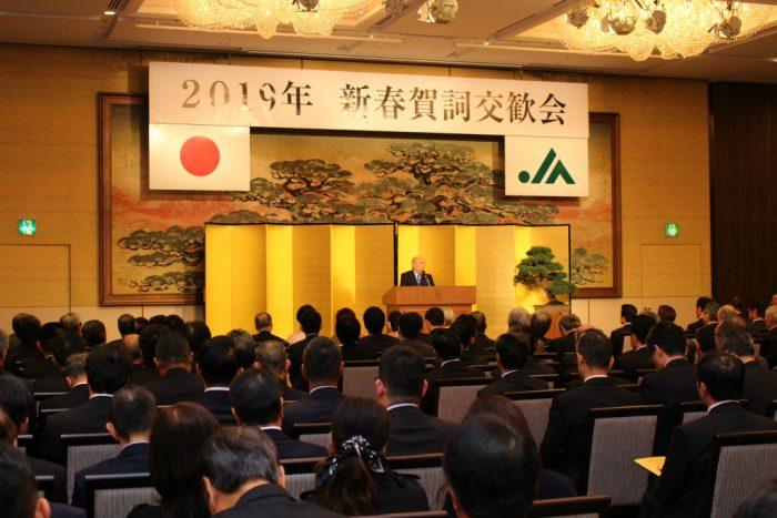 JAグループ京都 2019年新春賀詞交歓会