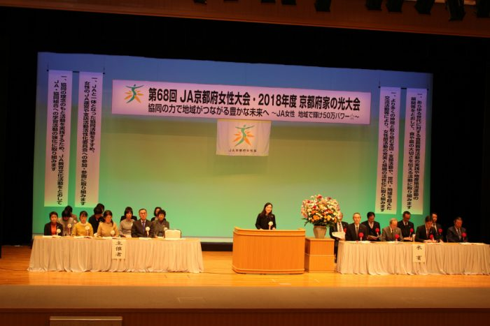 第68回JA京都府女性大会・2018年度京都府家の光大会