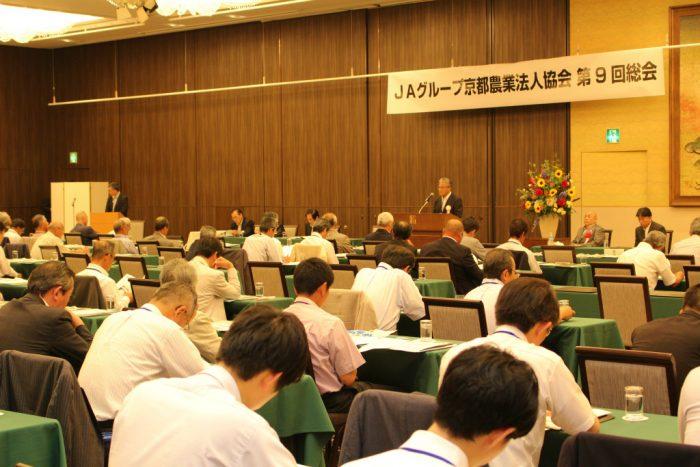 JAグループ京都農業法人協会 総会