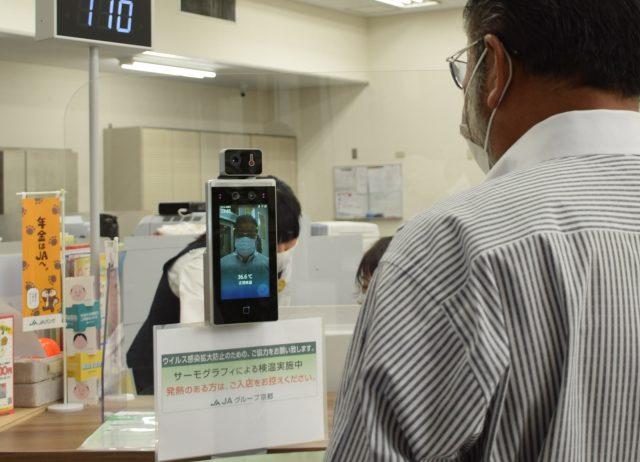 JAグループ京都 体温測定用顔認証サーマルカメラ導入開始
