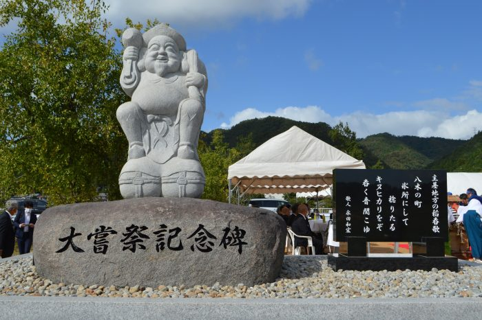 JAグループ京都 大嘗祭記念碑除幕式