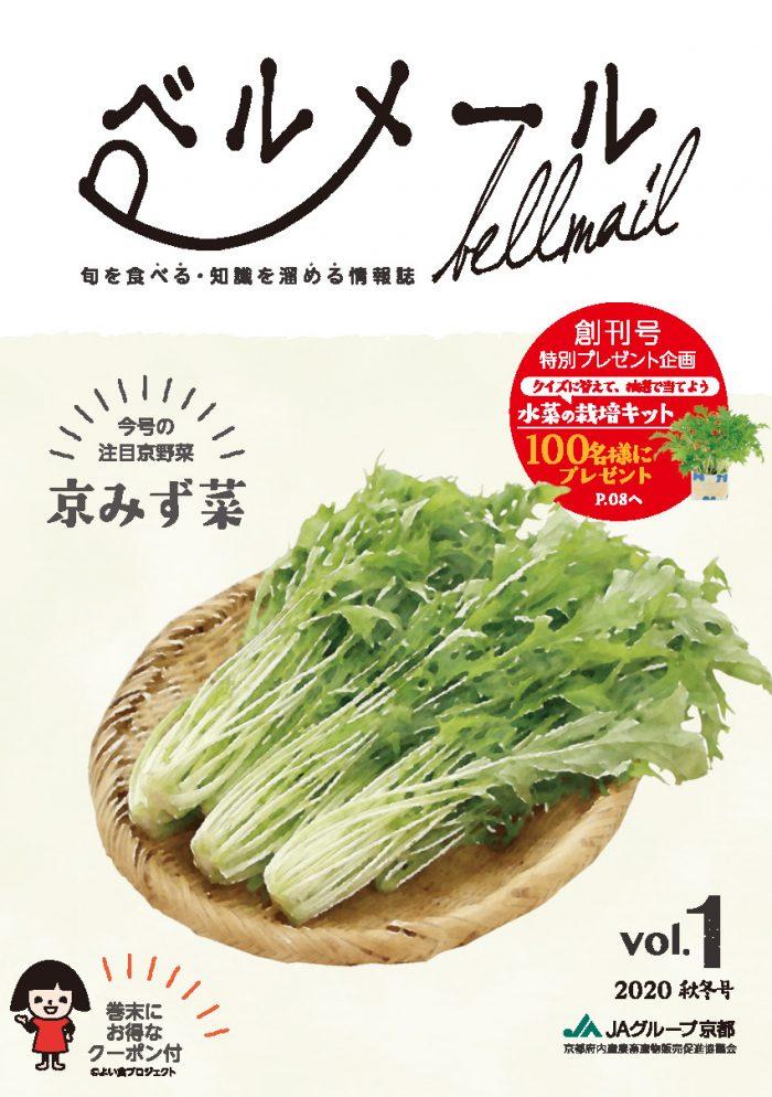 JAグループ京都 新たな広報誌『ベルメール』発行