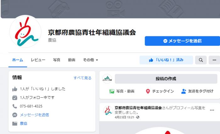 京都府農協青壮年組織協議会がFacebook・Instagram開設