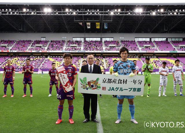 京都F.C.への府内農畜産物贈呈式