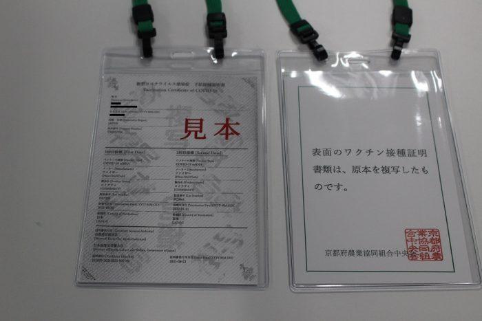 新型コロナウイルスワクチン接種証明書類の携帯進める