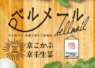 JAグループ京都 広報誌「ベルメールVol.4」を発行
